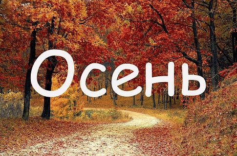 осень 1.jpg