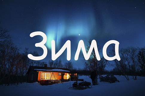 зима 1.jpg