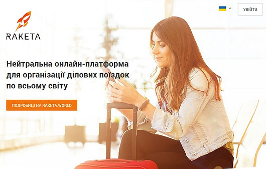 Raketa.travel ukr.jpg