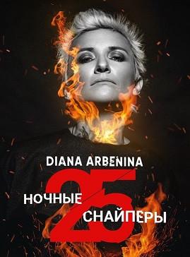Диана Арбенина 21 ноября в Мелузине