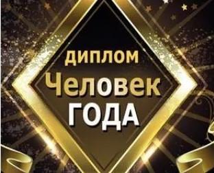 """Награждение премией """"ЧЕЛОВЕК ГОДА"""""""