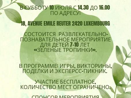 """Эко-пикник """"Зеленые тропинки"""""""