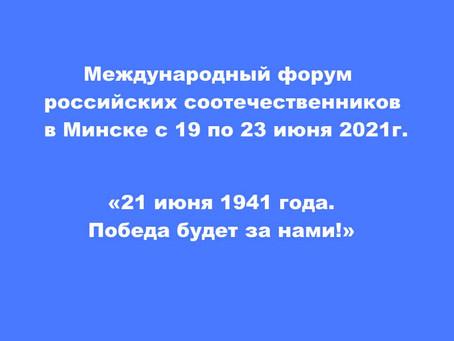 Форум в Минске 19-23 июня 2021г