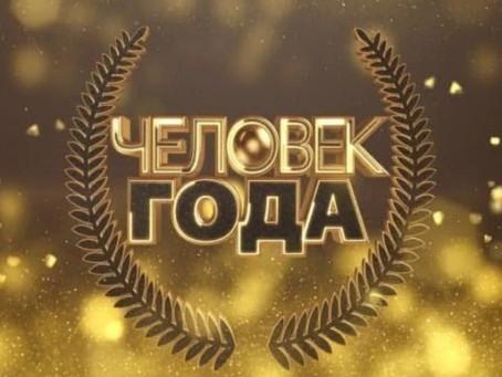 """Ежегодная Премия """"ЧЕЛОВЕК ГОДА"""""""