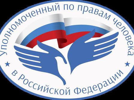 Новый баннер на сайте уполномоченного по правам человека в РФ