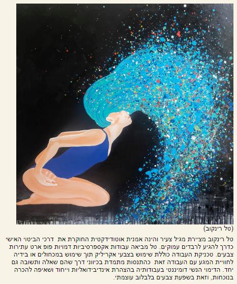 """יואל אמת, סוקר תערוכות כתב ב- TheMarker  """"אור"""" - בית האמנים בחיפה. השראת האור"""