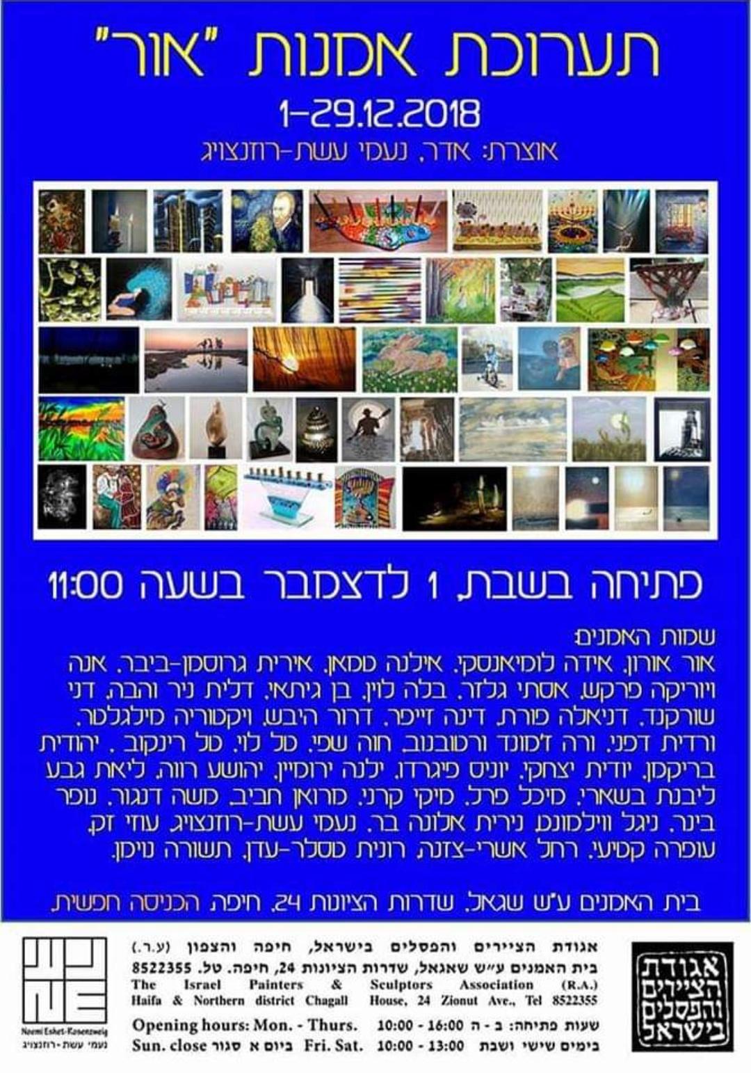 בית האמנים על שם שאגאל, חיפה