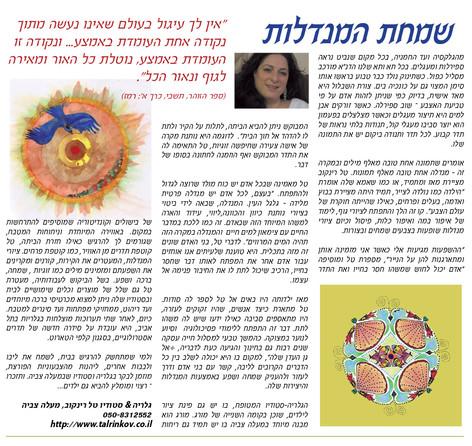 מגזין רוח גלילית