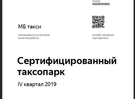 """""""МБ такси"""" получил статус приоритетный Сертифицированный партнер!"""