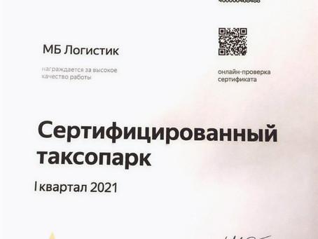 """""""МБ Логистик"""" получил статус приоритетный Сертифицированный партнер!"""