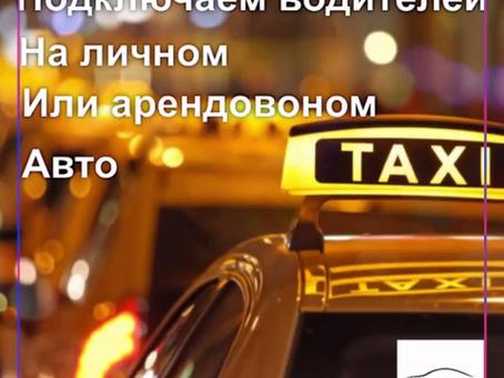 Водитель такси / Курьер