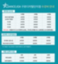 구디점시간표수강비(최종).jpg
