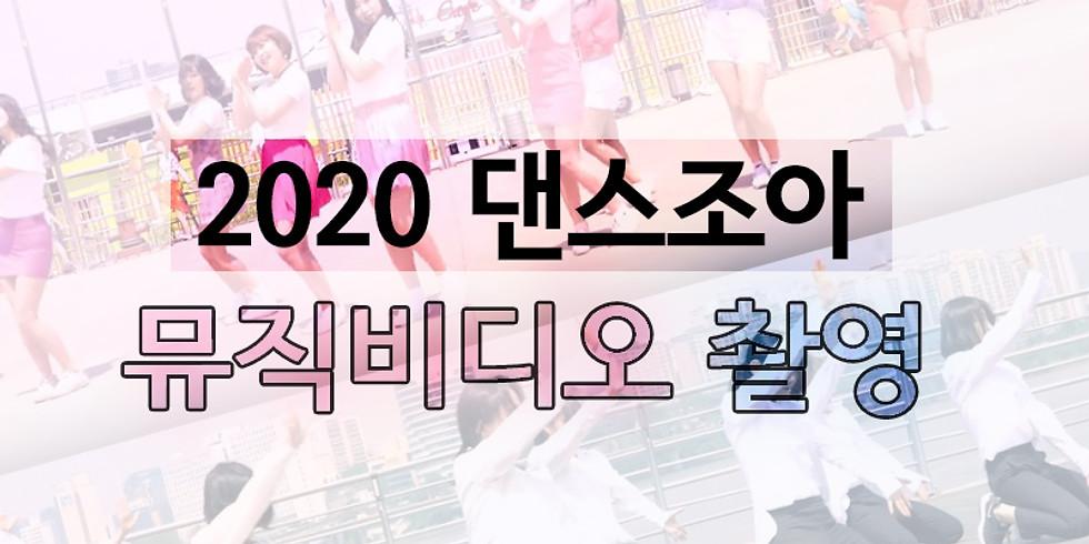 2020 뮤직비디오 촬영