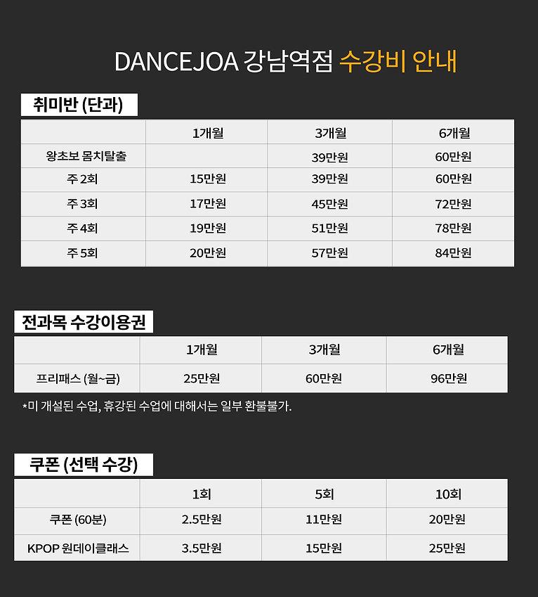 2021 04 강남점시간표수강비.jpg