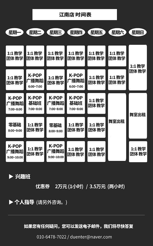 중문강남시간표.jpg