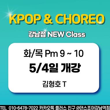 강남화목5월개강-001.png