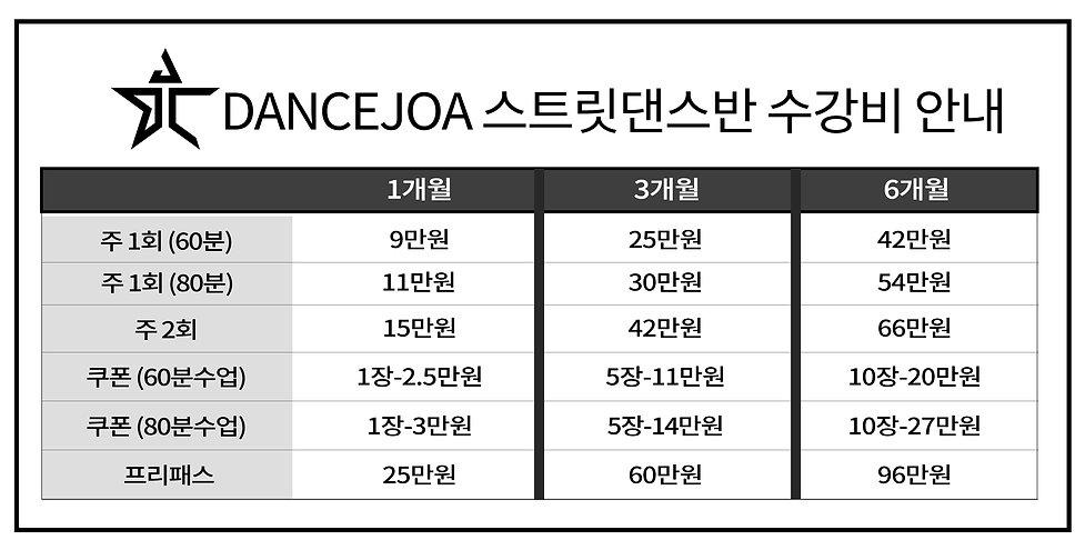 구디점시간표수강비스트릿(최종).jpg