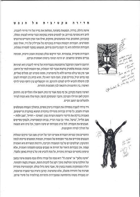 רעיה זומר מאמר בעברית..jpg