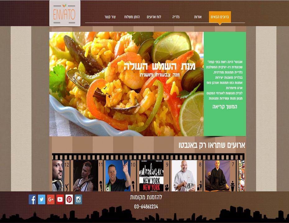 אתר מסעדה  דף הבית