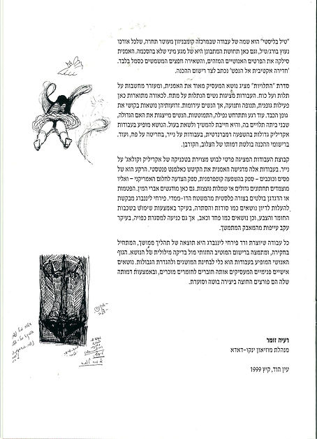 רעיה מאמר בעברית.jpg
