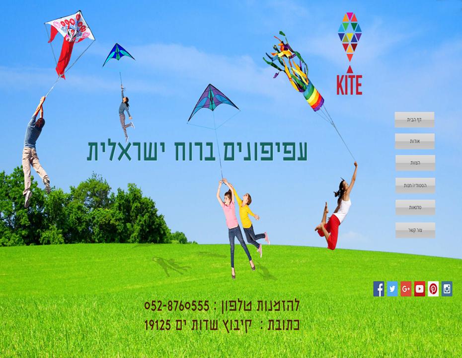 אתר עפיפונים ישראלי דמו