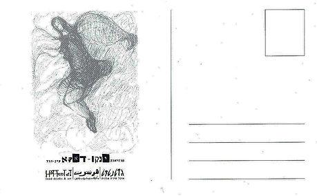 הזמנה לינקו דאדא 99 1.jpg