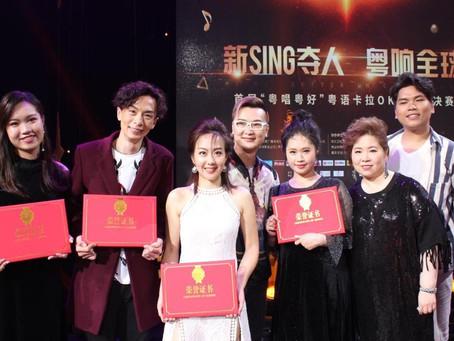《粵唱粵好直擊》香港民間歌手揚威全球歌唱大賽⭐️⭐️⭐️