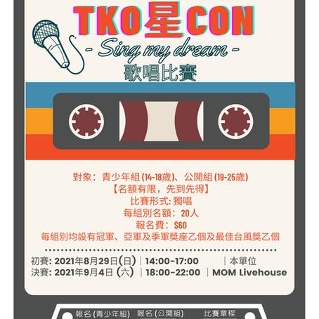 【TKO 星 CON 2021 歌唱比賽】
