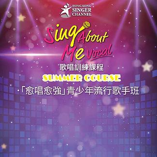 summer sing 01.jpg