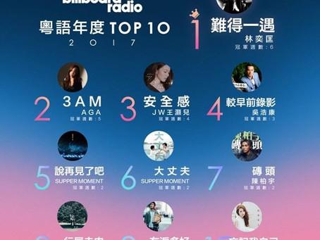 【Channel新聞】Billboard Radio China公布2017十大中文歌曲