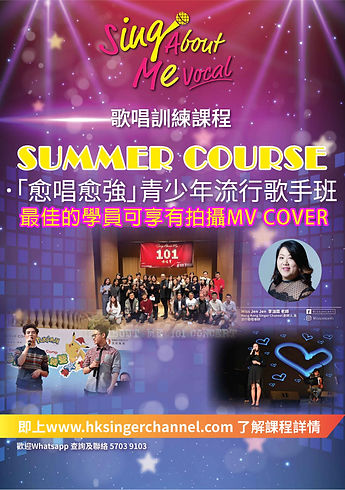 summer course singing 2020.jpg