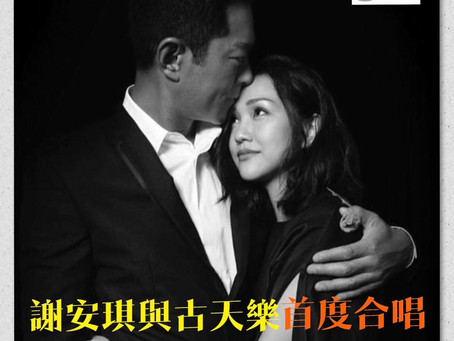 《Channel新聞》謝安琪與古天樂首度合唱🎤🎤