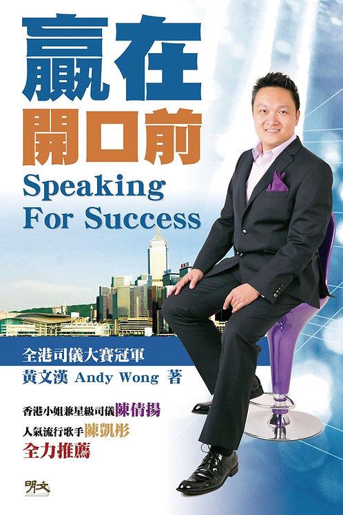 贏在開口前 Speaking For Success 書籍
