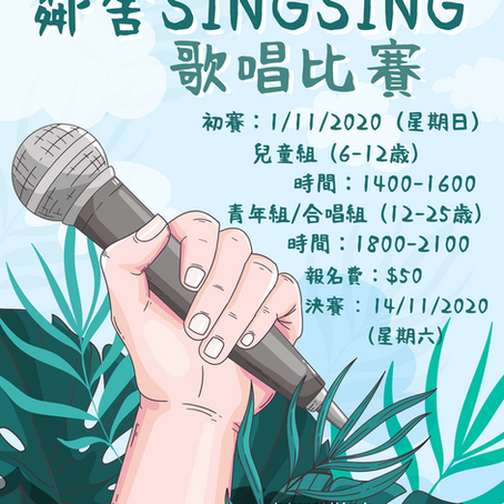 鄰舍SINGSING歌唱比賽