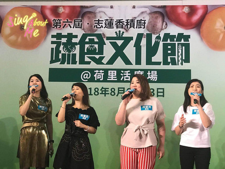 Sing About Me獲邀擔任慈善活動表演