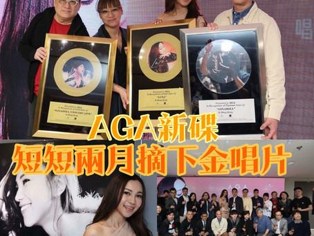 《Channel新聞》AGA新碟短短兩個月摘下金唱片