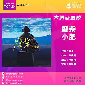 2021_channeltop20_week40.2.jpg
