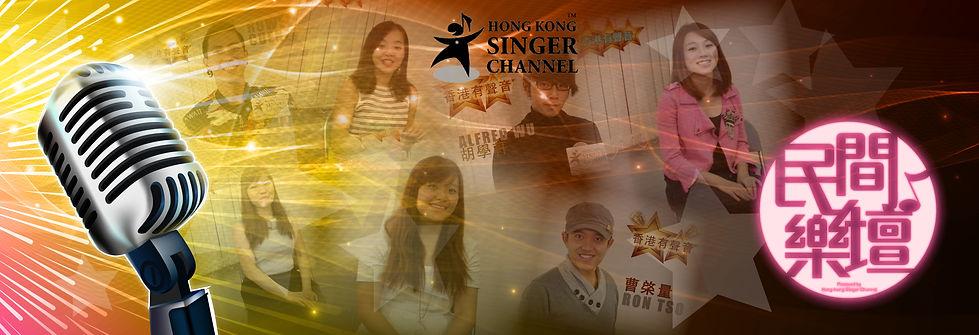 banner_hkvoice-01.jpg
