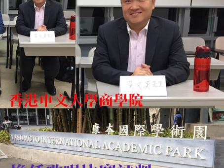 獲邀請擔任中文大學商學院初賽評判