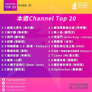 2021_channeltop20_week37.4-20.jpg