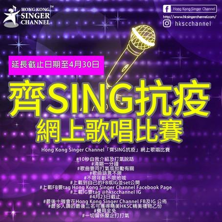 「齊SING抗疫」網上歌唱比賽