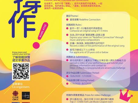 明愛專上學院 x Freeup Music「明撐作!」音樂創作挑戰