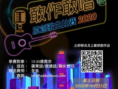【敢作敢唱】原創歌曲比賽2020