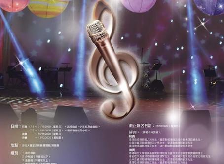 超新聲歌唱大賽2020