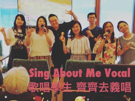 獲志蓮淨苑邀請Sing About Me Vocal 表演