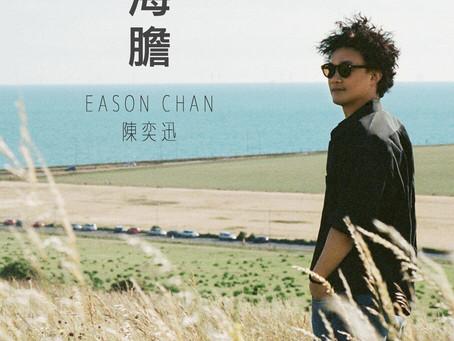 Eason新歌以創新心喻剖白內心世界:男人心像海膽!