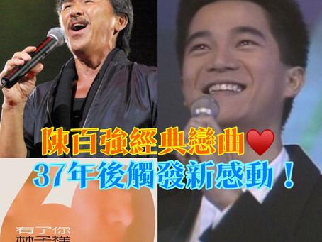 《Channel新聞》陳百強經典戀曲37年後觸發新感動!