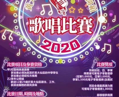 黃大仙區校際暨青年公開組歌唱比賽2020