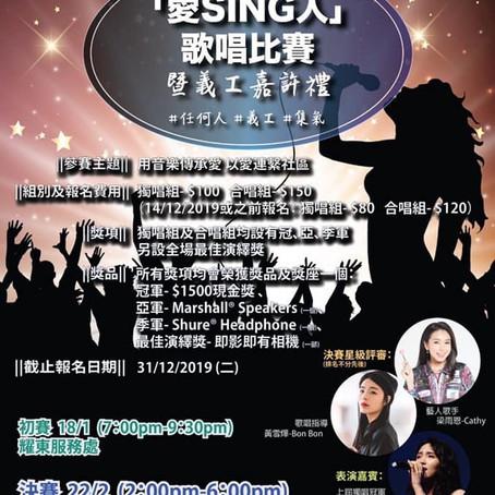 第二屆「愛SING人」歌唱比賽暨義工嘉許禮
