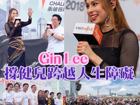 《Channel新聞》Gin Lee撐健兒跨越人生障礙💪💪